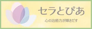 ケアギバー専用カウンセリングルーム「セラとぴあ」のイメージ